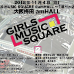 girls music square