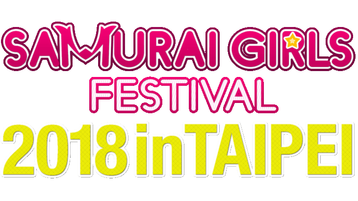【ライブ】SAMURAI GIRLS FESTIVAL 2019 WINTER in TAIPEI